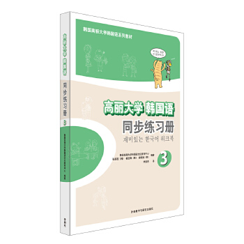 高丽大学韩国语3同步练习册(17新)