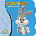 兔宝宝快乐成长小故事:兔宝宝洗澡啦