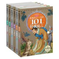 (黄金畅销版)影响孩子一生的经典寓言+经典神话+经典故事(套装共6册)