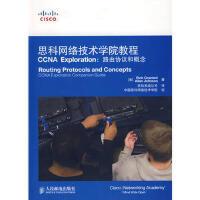 思科网络技术学院教程 CA Exploration:路由协议和概念(附光盘 (美)Graziani 9787115190642