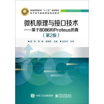 正版书籍· 微机原理与接口技术-基于8086和proteus仿真-(第2版) 放心