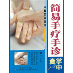 掌中查3:简易手疗手诊掌中查