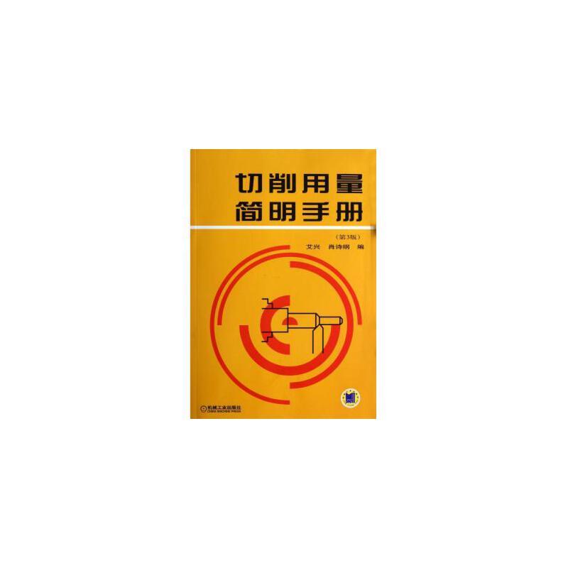 《切削用量简明手册(第3版)》艾兴//肖诗纲