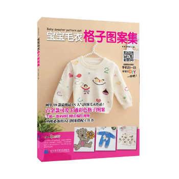 宝宝毛衣格子图案集