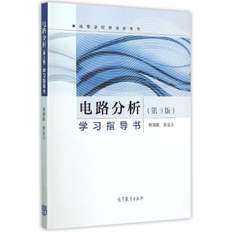 《电路分析学习指导书(第3版高等学校教学参考书)