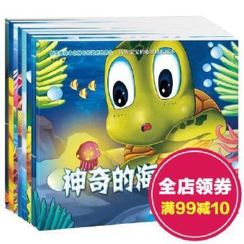 启发想象力的趣味绘本3-6岁幼儿童早教情绪管理睡前故事小海龟历险记