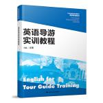 英语导游实训教程(21世纪高职高专规划教材・旅游管理系列)