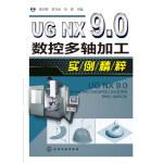 UG NX 9.0数控多轴加工实例精粹