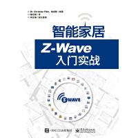 智能家居Z-Wave入门实战