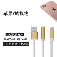 苹果7耳机转接线iphone7plus转接头充电听歌二合一转换器音频配件