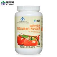 康恩贝 番茄红素维E软胶囊  60粒  增强免疫力