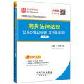 期货法律法规过关必做1200题(第2版)/全国期货从业人员资格考试辅导系列
