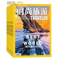 时尚旅游 地理旅游期刊2017年全年杂志订阅新刊预订1年共12期10月起订
