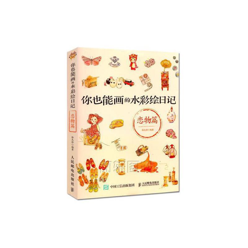 超简单水彩画技法 水彩手绘教程书籍