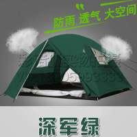 草地野餐露营帐篷 公园沙滩双层帐篷 郊外3-4人钓鱼防雨遮阳罩 户外休闲旅游装备