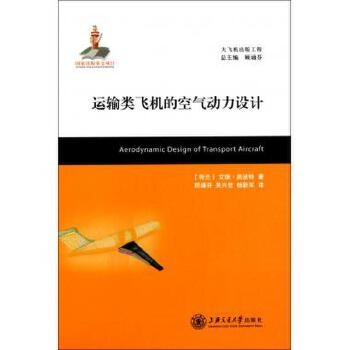 《运输类飞机的空气动力设计(精)/大飞机出版工程》