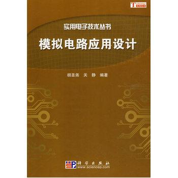 《正版图书 模拟电路应用设计》胡圣尧