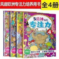 5分钟玩出专注力4册逻辑思维训练注意力训练书3-7-8-10岁儿童读物迷宫书少儿早教全脑智能智力开发书籍幼儿益智游戏找不同