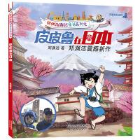 郑渊洁游记童话系列之皮皮鲁在日本