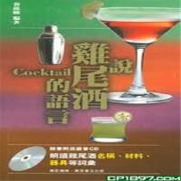 【港台原版】�f�u尾酒的�Z言 (附CD) /�S�Ⅶ� /�f里�C��