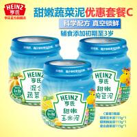亨氏甜嫩蔬菜泥套餐C 1段 113g*3瓶 宝宝辅食果泥优惠套装