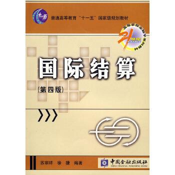 国际结算(21世纪高等学校金融学系列教材)