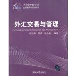 外汇交易与管理 对外经济贸易大学远程教育系列教材
