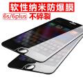 苹果6 iPhone6 6S plus 防爆膜 高清纳米软性手机膜 钢化膜 纳米防爆膜 前膜 防爆防摔 保护膜 贴膜