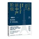 日本新中产阶级(傅高义作品系列)