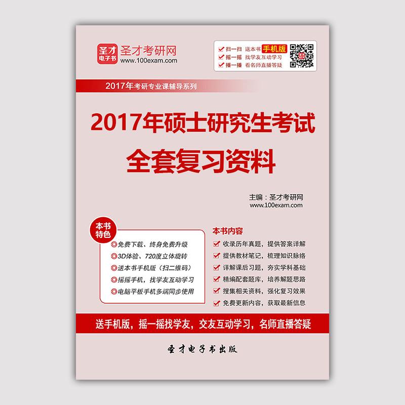 (2017考研资料)2017年上海大学影视艺术技术学院642