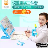 猫太子视力保护器套装防近视坐姿矫正器小学生儿童写字架纠正姿势