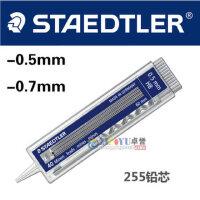 施德楼STAEDTLER 255 自动铅笔 笔芯 铅芯 0.5 0.7 2B HB 40根装