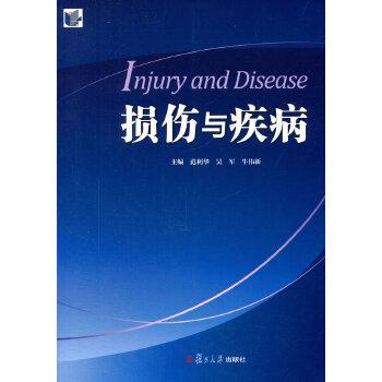 损伤与疾病