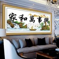家和万事兴风水宝地十字绣精准印花布大幅山水风景挂画