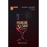 鸡尾酒315种(电子书)