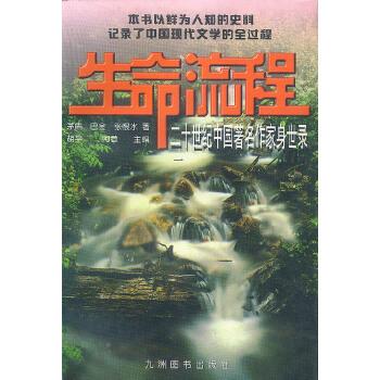 生命流程:二十世纪中国着名作家身世录(1)