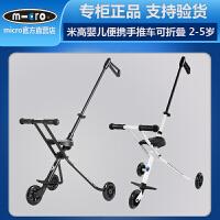 进口micro trike 瑞士米高手推车儿童便携折叠三轮手推车溜娃神器