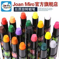 【今日每满59减20】Joan Miro美乐 儿童蜡笔丝滑安全无毒可水洗 宝宝油画棒儿童旋转画笔涂鸦笔