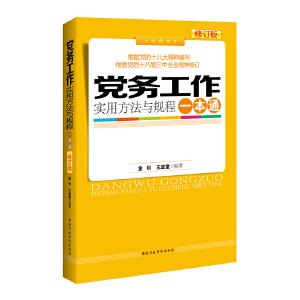 党务工作实用方法与规程一本通(2014年修订版)