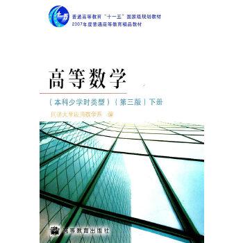 高等数学(本科少学时类型)(第三版)(下册)