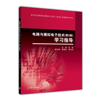 电路与模拟电子技术-学习指导-(第3版)
