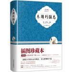 东周列国志 新课标青少版