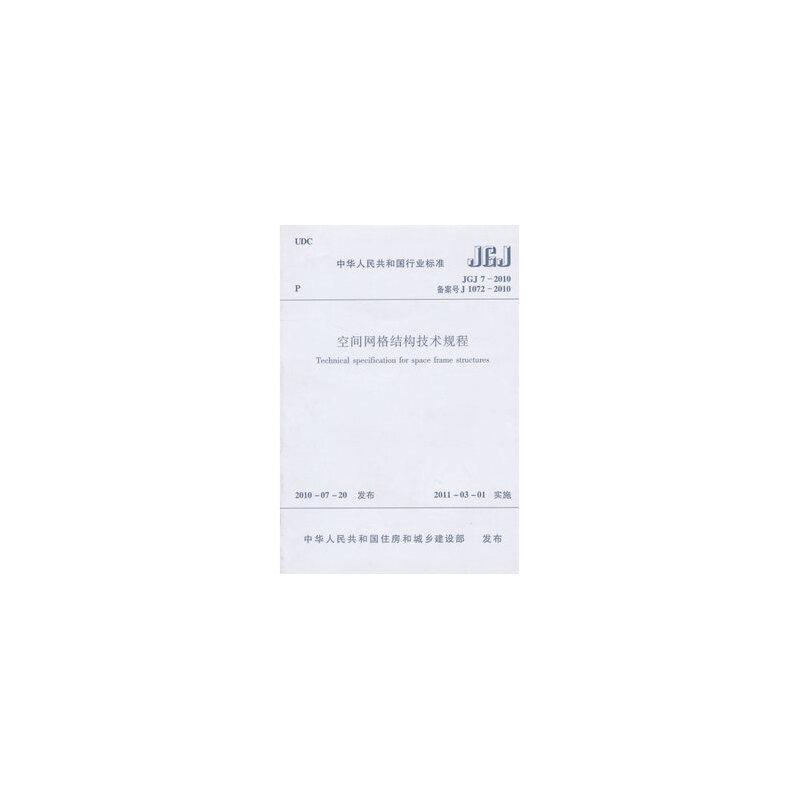 《空间网格结构技术规程jgj7-2010