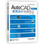 AutoCAD 2013家具设计绘图笔记(含光盘)