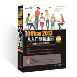 中文版Office 2013从入门到精通(全彩版)