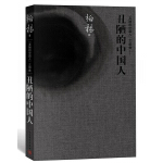 丑陋的中国人 全新精装版(三部曲)强势归来!