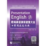 职场英语演讲速查大全+常用表达句典(含1MP3)
