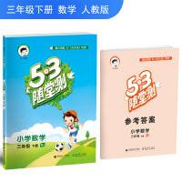 53随堂测 小学数学 三年级下册 RJ(人教版)2018年春
