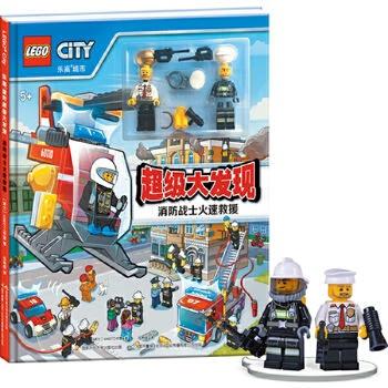 【赠玩具小人仔消防员2个】 LEGO乐高城市大发现:消防战士火速救援 2018乐高杂志 儿童益智