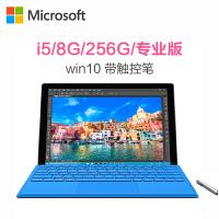 微软(Microsoft)Surface Pro4 专业版 酷睿i5 256G存储 8G内存 触控笔 12.3英寸二合一平板笔记本电脑官方标配